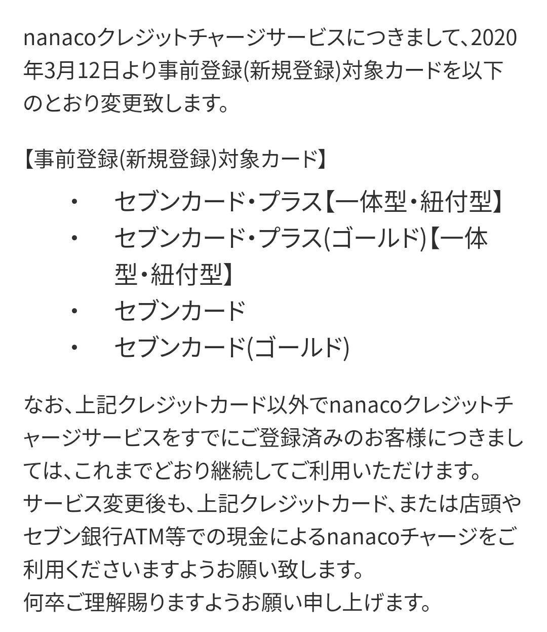 チャージ nanaco クレジット