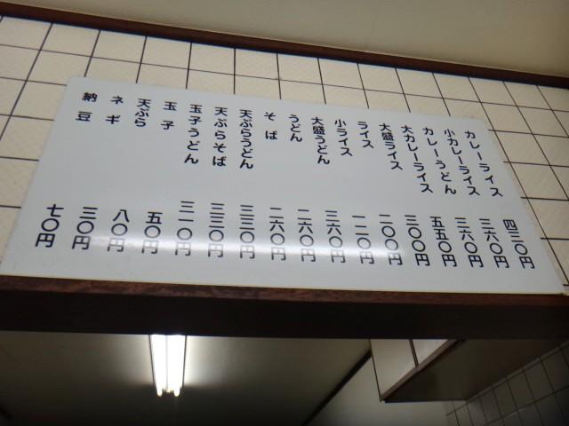高田うどん店