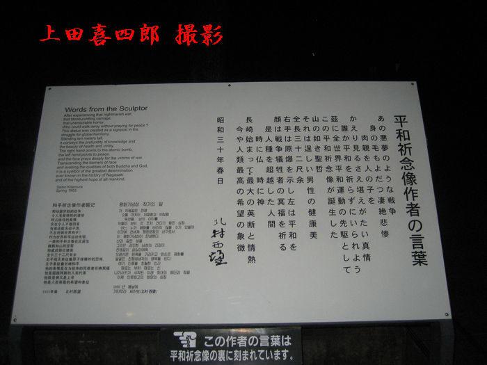 パワースポット 長崎県 平和祈念像2
