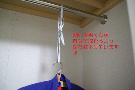 koukiクローゼット5