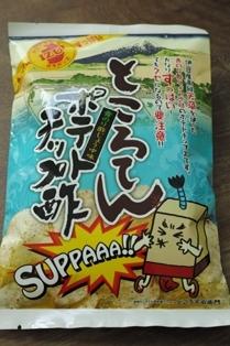 ポテトチップ酢.JPG