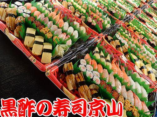 渋谷区桜ヶ丘町へ美味しいお寿司を宅配します。