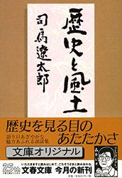 『歴史と風土』4
