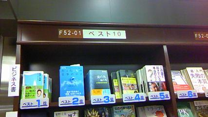 三省堂ビジネス1位