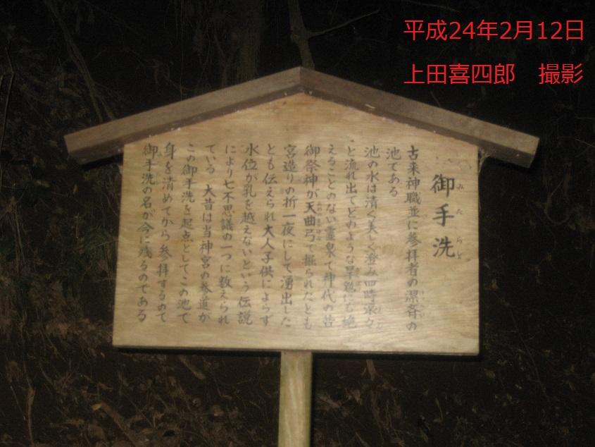 鹿島神宮8