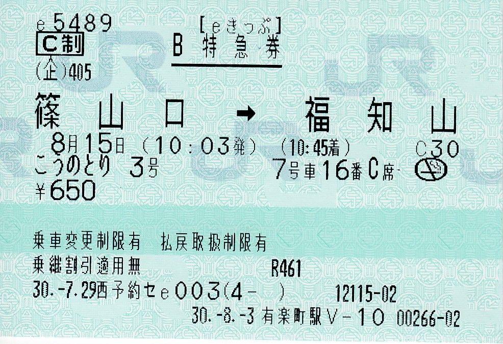 e5489 チケット レス
