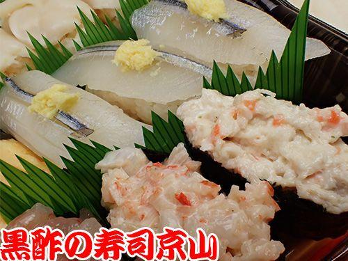 渋谷区元代々木町に美味しいお寿司を宅配します!