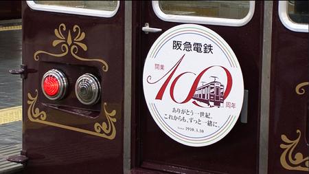 阪急DVD 3.jpg