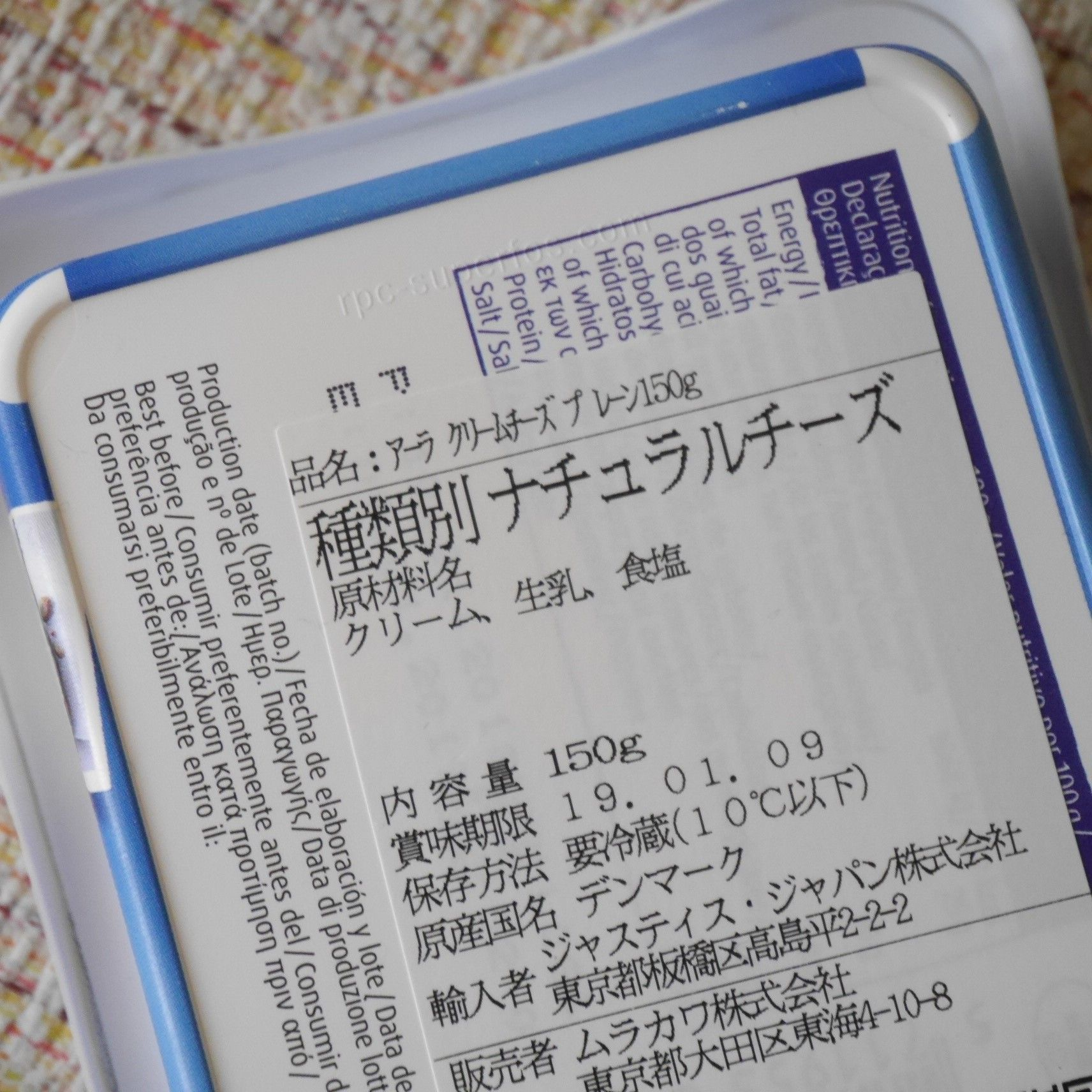 アーラクリームチーズ_原材料