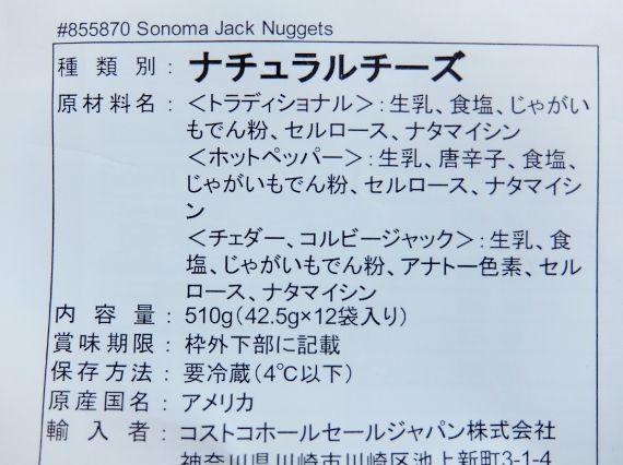 コストコ Sonoma Jack Nugget 円 ソノマ ジャック ナゲット ナチュラルチーズ