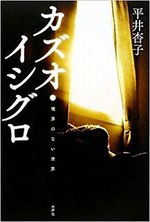 『カズオ・イシグロ』3