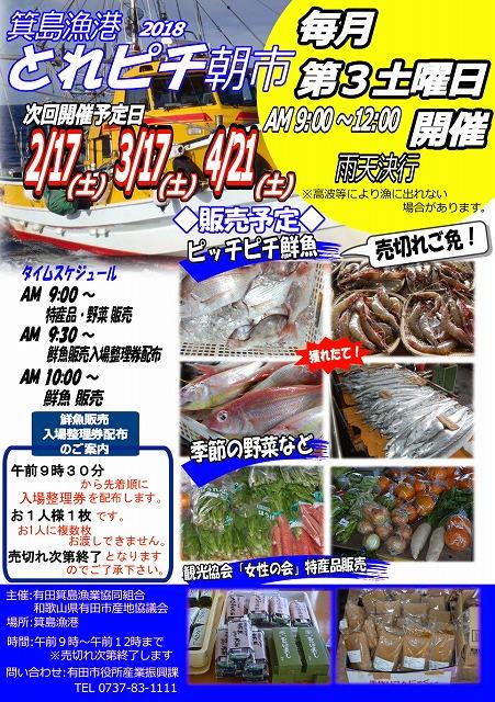 H29朝市ポスター(全体配布)2月~4月.jpg