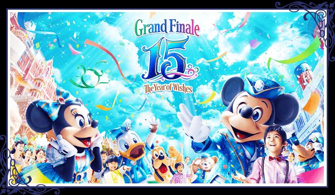"""2017東京ディズニーシー15周年 """"ザ・イヤー・オブ・ウィッシュ ..."""