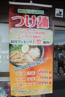 神田PAつけ麺