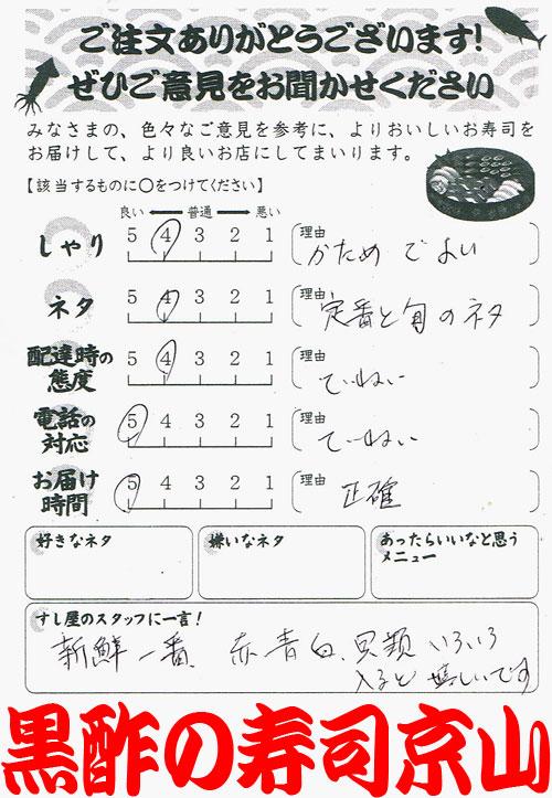 黒酢の寿司京山 感想.jpg