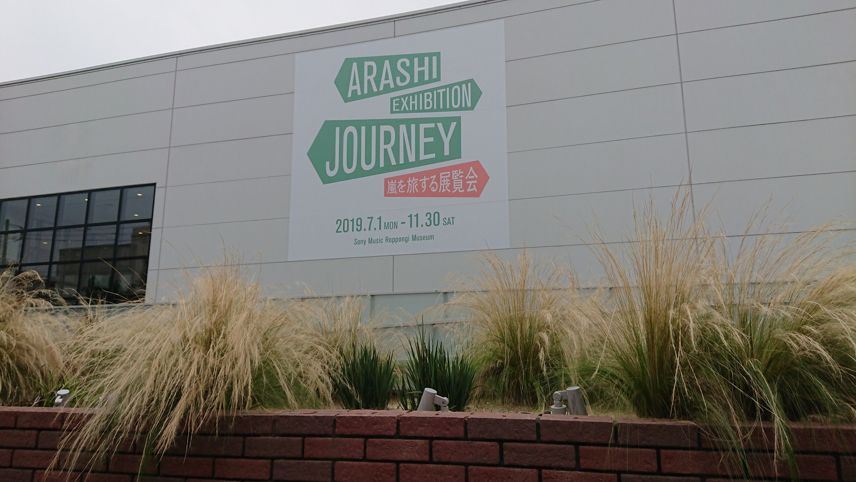 嵐 を 旅 する 展覧 会