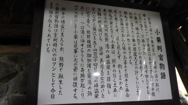 「つぼ湯」伝説の説明文