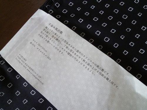 2アイロン風呂敷3500.jpg