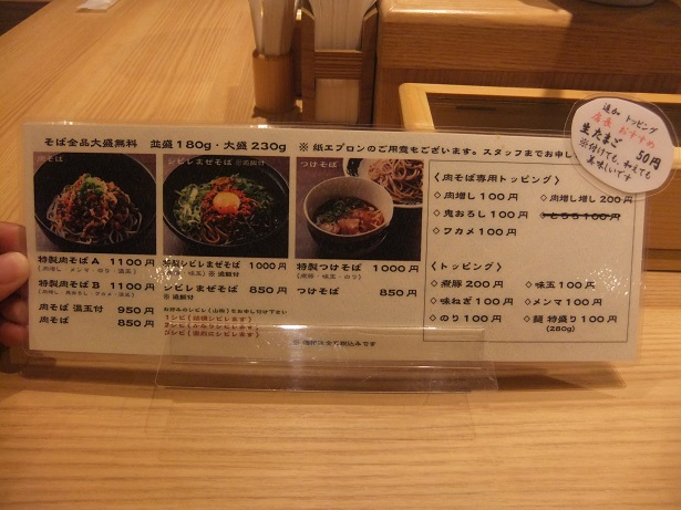 肉そば ごん@虎ノ門のPOP