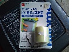 2012.05.12 我がエスのガソリンタンク&カバー 008(シール)