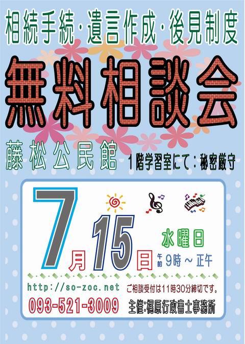 fuji-150715-480-680.JPG