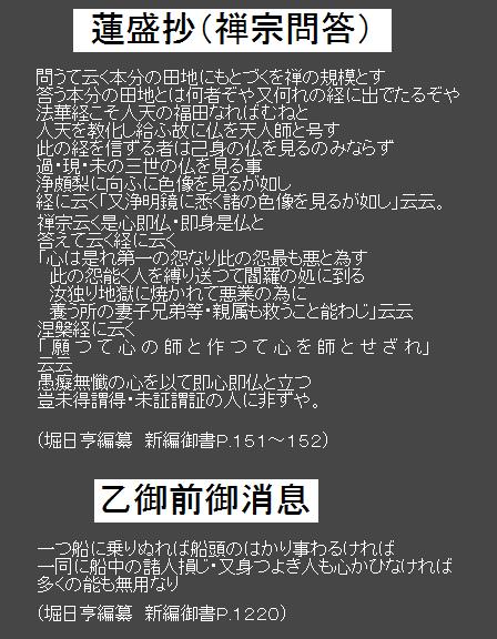 蓮盛抄&乙御前御消息.png