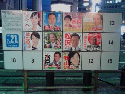 参院選ポスター横浜2013年7月