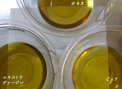 olive比較.jpg