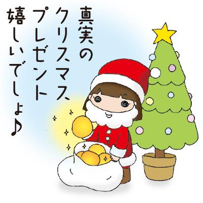 めぐちゃん_クリスマス.jpg