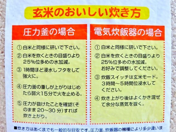 コストコ  玄米(ひとめぼれ)3K 998円 レポ ご飯