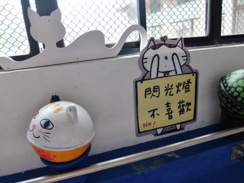 侯? 台北 台湾鉄道 猫村 閃光燈不喜歡 フラッシュ 意味