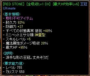 RedStone 15.04.06[08].jpg