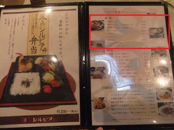 西新井栄町2丁目・喫茶シルビア西新井店のメニュー2