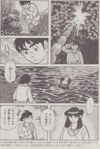 古事記13