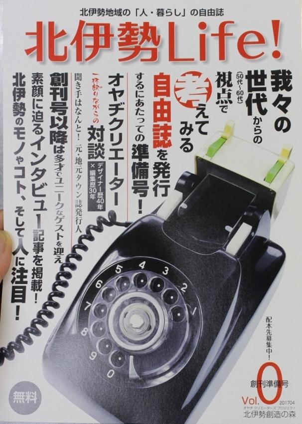 北伊勢Life!.jpg