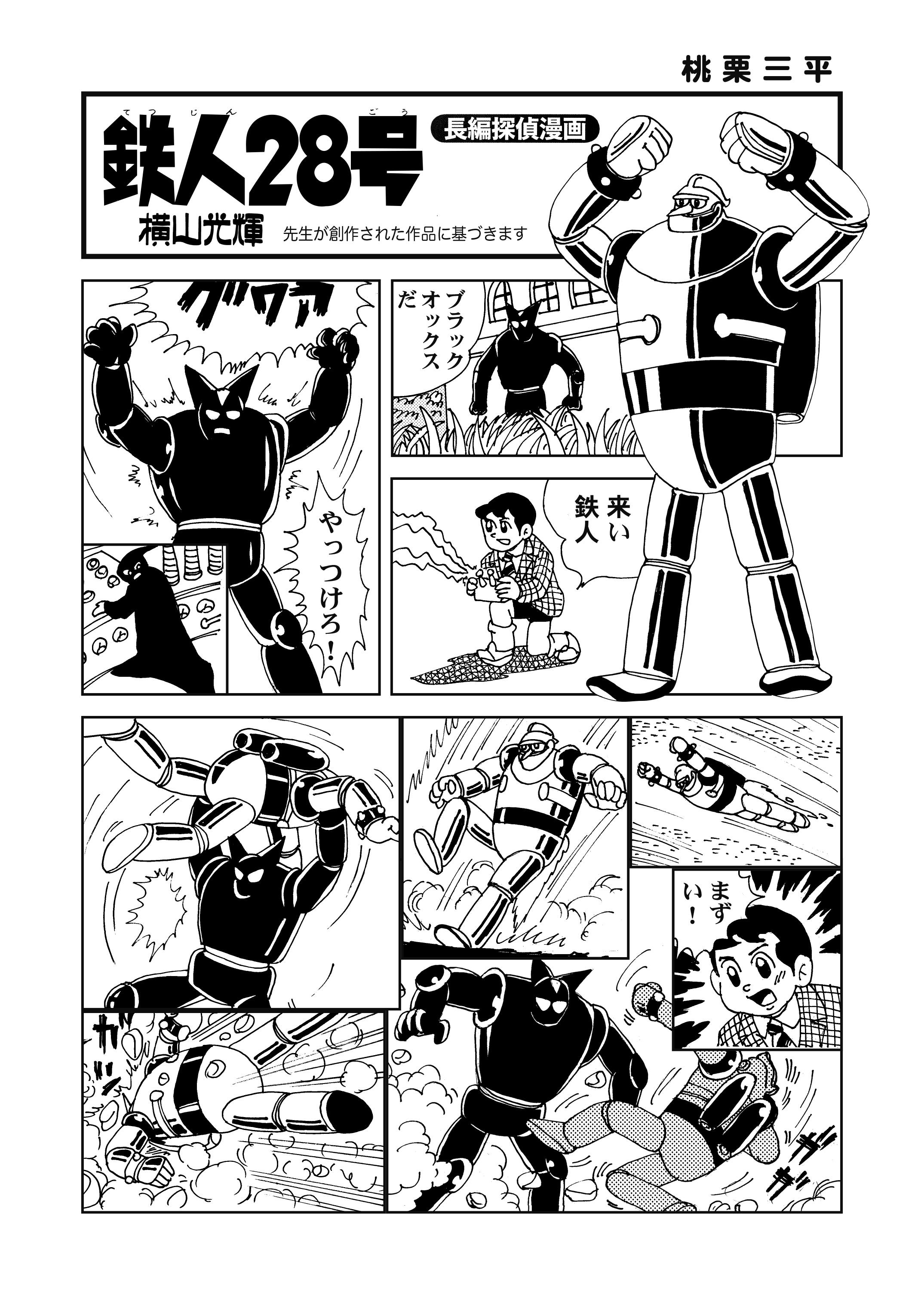 鉄人28号-最終版-02-1.jpg