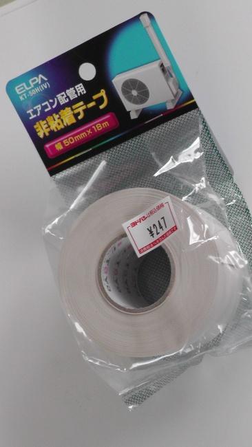 エアコン配管用 非粘着テープ