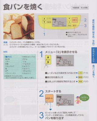 食パン(小).png