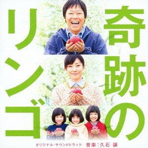 奇跡のリンゴ(映画)