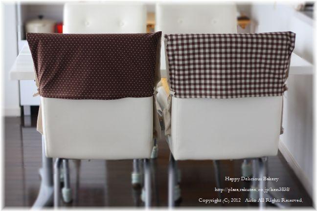 205椅子カバー.jpg