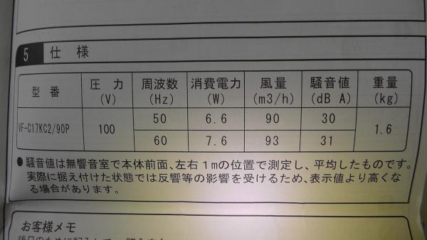 VF-C17KC2/90Pの仕様