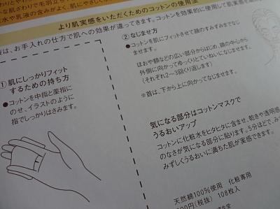 資生堂 ビューティー アップ コットン