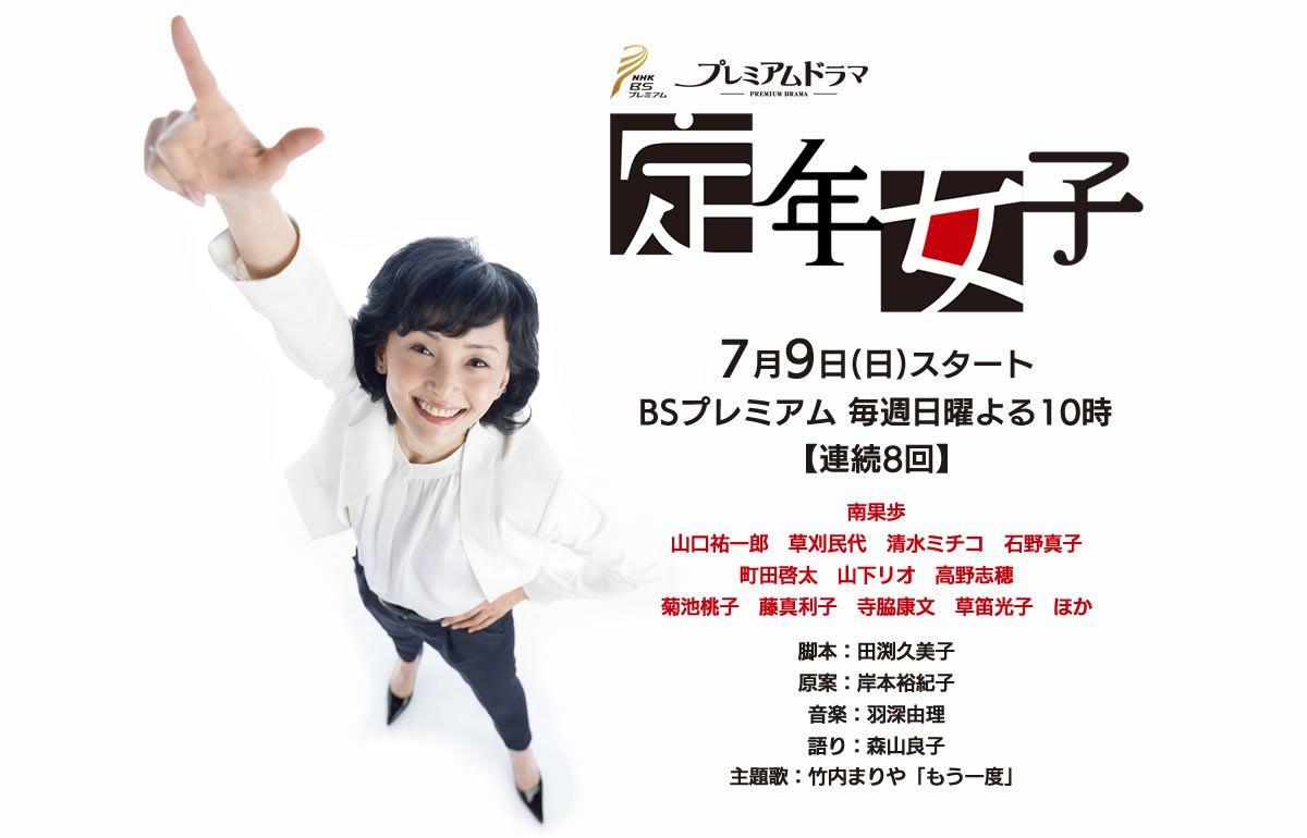 NHK「定年女子」オンエアお知ら...
