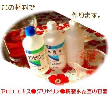 アロエ化粧水 作る