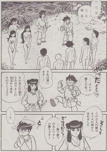 古事記16-2