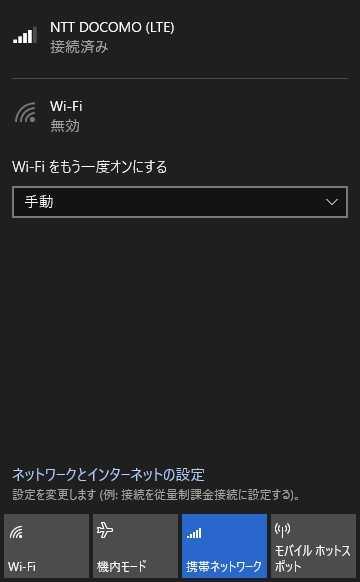 LTE接続された