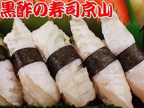 寿司 大量注文 出前 新宿区戸山