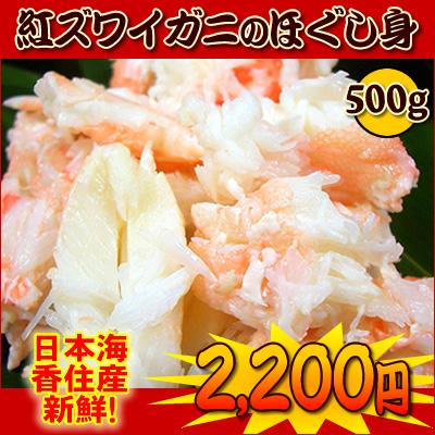 蟹 ほぐし身500gm