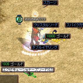 RedStone 12.06.04[03].jpg