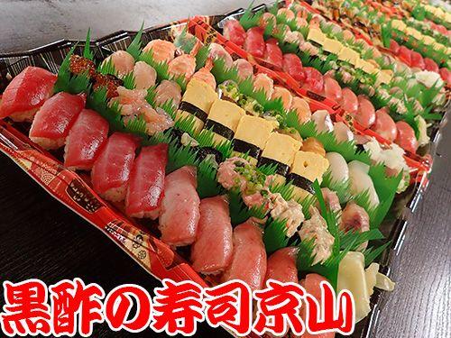 中央区日本橋兜町納会のお寿司、予約受付中